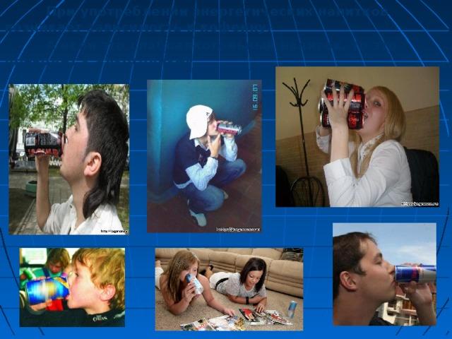 При употреблении энергетических напитков возникает зависимость к кофеину.  А если это слабоалкогольный напиток, то это приводит к алкоголизму.