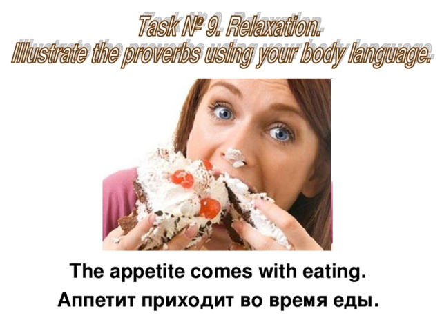 The appetite comes with eating . Аппетит приходит во время еды.