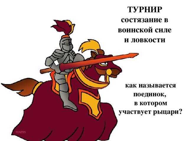 ТУРНИР состязание в воинской силе и ловкости как называется поединок, в котором участвует рыцари?