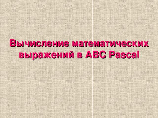 Вычисление математических выражений в ABC Pascal