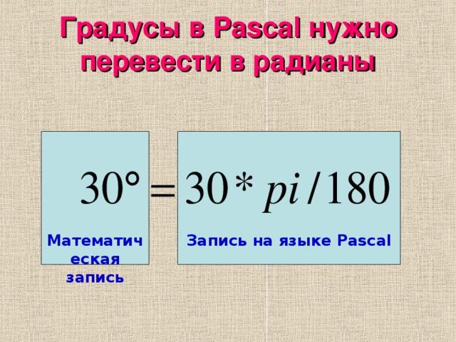 Градусы в Pascal нужно перевести в радианы Запись на языке Pascal Математическая запись