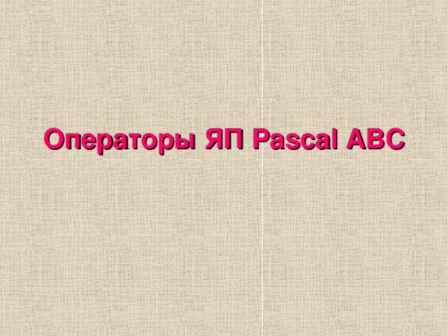 Операторы ЯП Pascal ABC