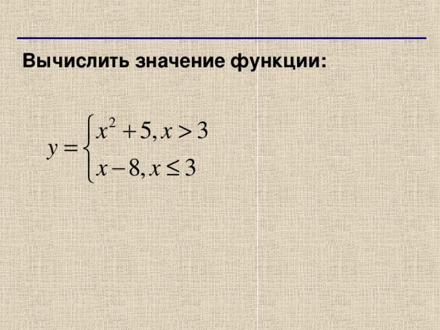 Вычислить значение функции: