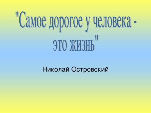 Николай Островский
