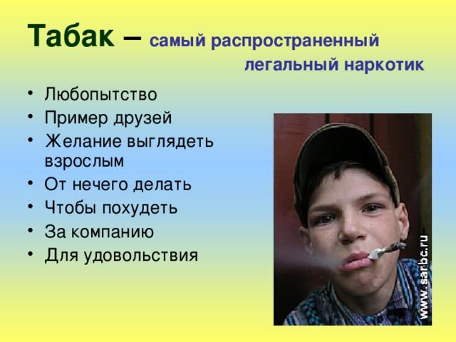 Табак – самый распространенный  легальный наркотик