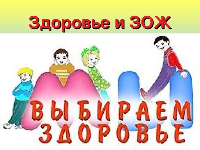 Здоровье и ЗОЖ Щукина Т.И. МОУ