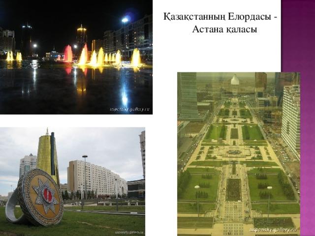 Қазақстанның Елордасы -  Астана қаласы