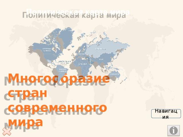 Политическая карта мира Многообразие стран современного мира Навигация