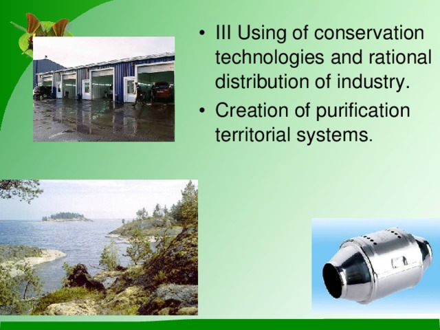III Using of conservation technologies  and rational distribution of industry . Creation of purification territorial systems .