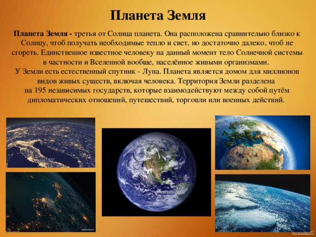 Доклад по физике на тему планета земля 1675