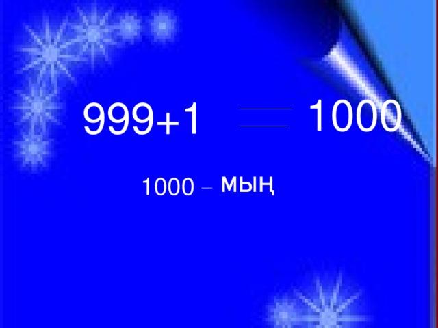 999+1  1000 мың 1000