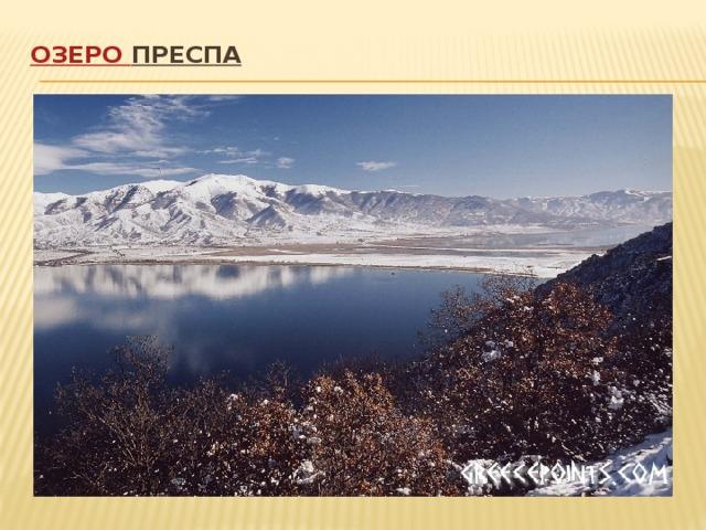 Озеро Преспа