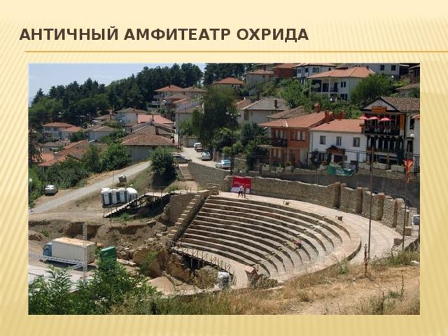 Античный амфитеатр Охрида