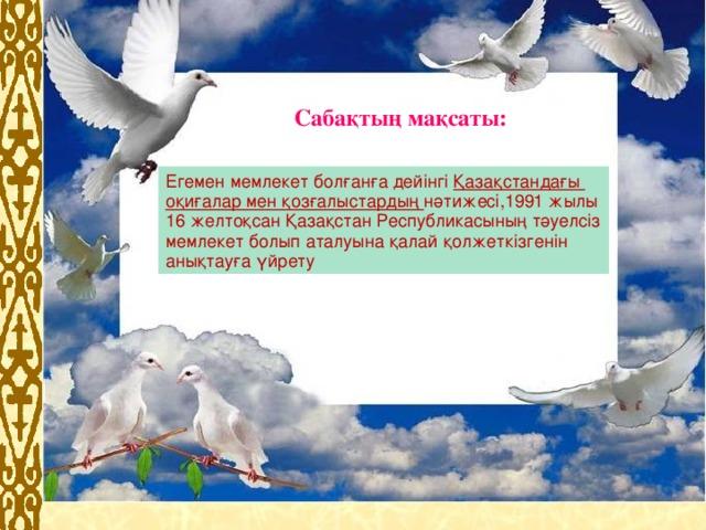 Қазақстан -егемен мемлекет 14.4.10