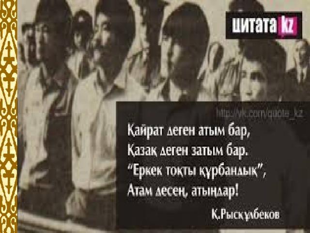 1986 жылы Желтоқсан оқиғасы 14.4.10