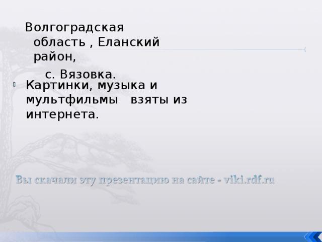 Волгоградская область , Еланский район,  с. Вязовка.