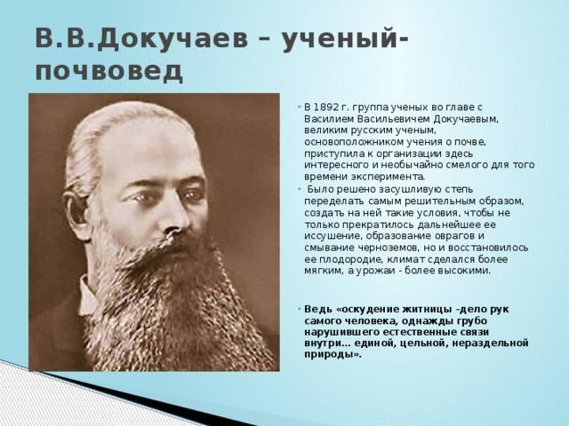 В.В.Докучаев – ученый-почвовед