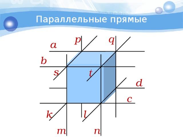 Параллельные прямые p q a b s t d c l k n m