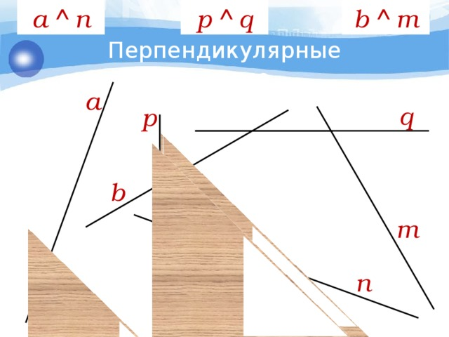 a  n p  q b  m Перпендикулярные прямые a q p b m n