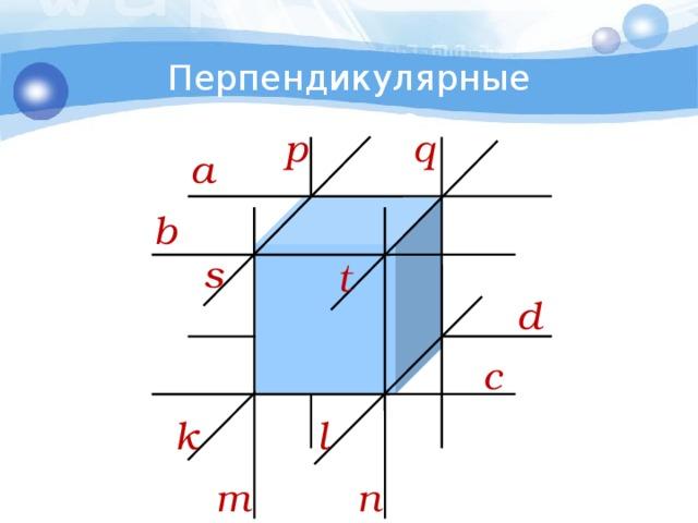 Перпендикулярные прямые p q a b s t d c l k n m