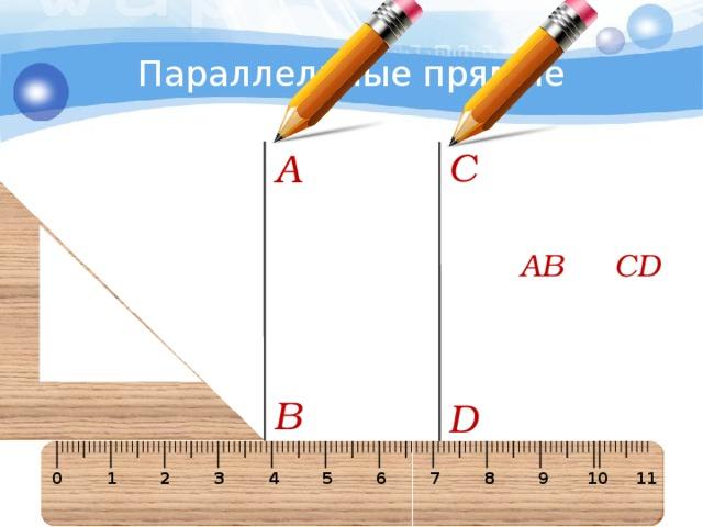 10 Параллельные прямые C А АВ  CD В D 0 1 2 3 4 5 6 7 8 9 10 11