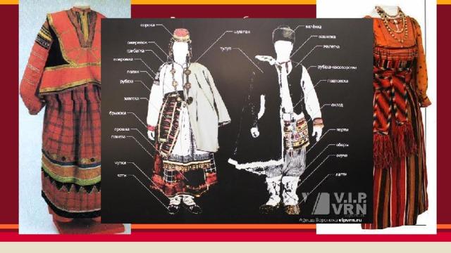 В костюмах юга России преобладает красный цвет. Одежда всегда подчеркивала семейные и возрастные отличия.