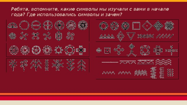 Ребята, вспомните, какие символы мы изучали с вами в начале года? Где использовались символы и зачем?