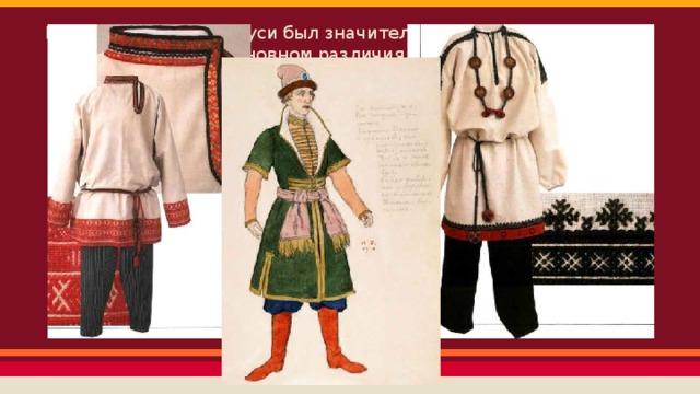 Мужской костюм на Руси был значительно менее разнообразным и красочным. В основном различия касались социального положения.