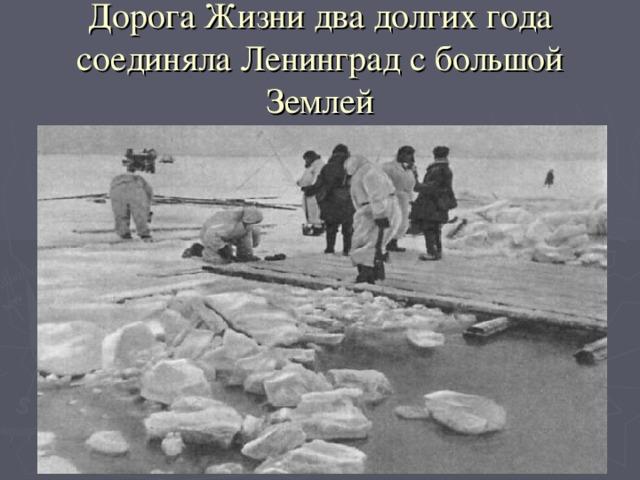 Дорога Жизни два долгих года соединяла Ленинград с большой Землей