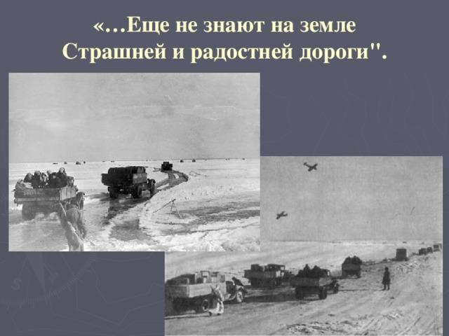 «…Еще не знают на земле  Страшней и радостней дороги