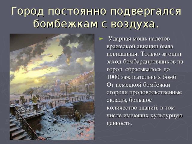 Город постоянно подвергался бомбежкам с воздуха.