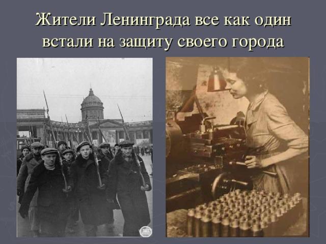 Жители Ленинграда все как один встали на защиту своего города