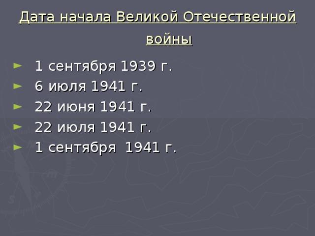 Дата начала Великой Отечественной войны