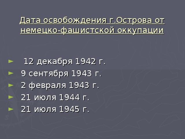 Дата освобождения г.Острова от немецко-фашистской оккупации