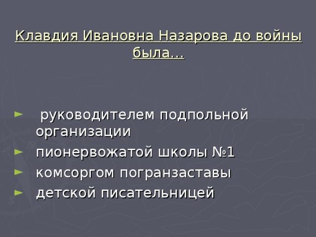 Клавдия Ивановна Назарова до войны была…
