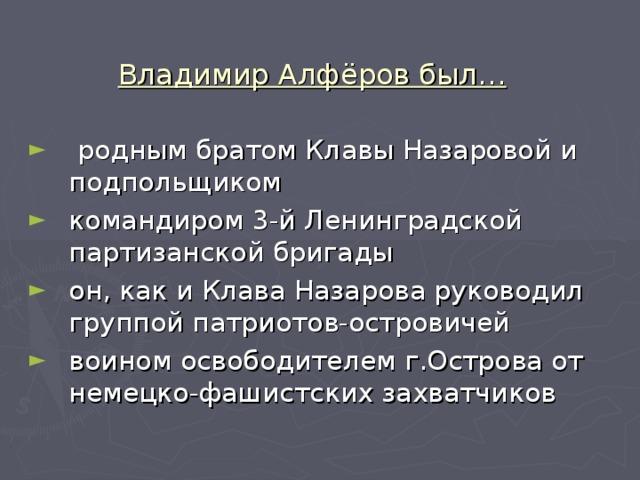 Владимир Алфёров был…