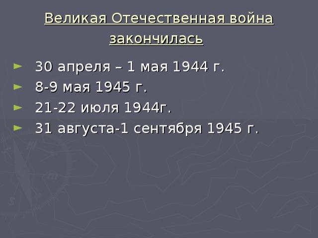 Великая Отечественная война закончилась