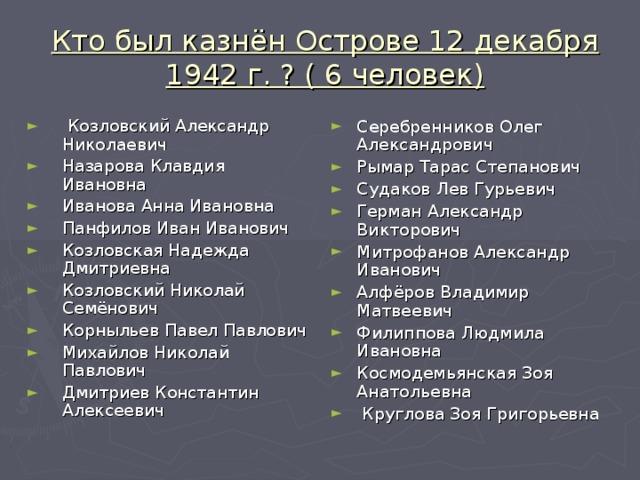 Кто был казнён Острове 12 декабря 1942 г. ? ( 6 человек)