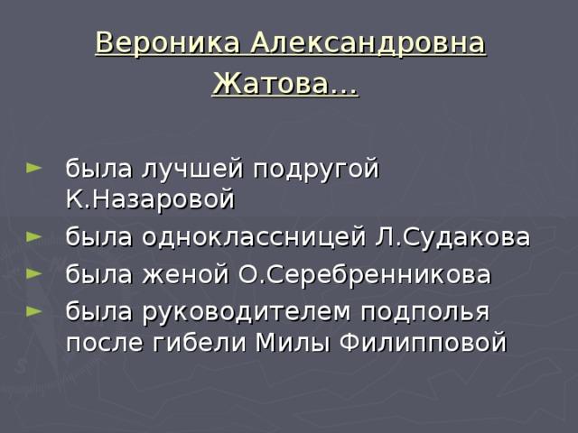 Вероника Александровна Жатова…