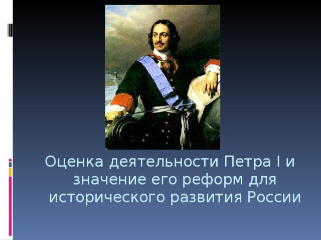 Оценка деятельности Петра I и значение его реформ для исторического развития России
