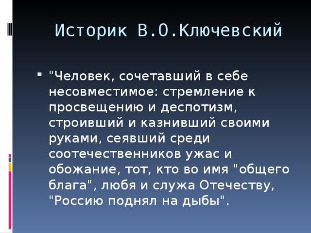 Историк В.О.Ключевский