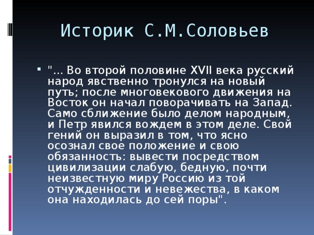 Историк С.М.Соловьев