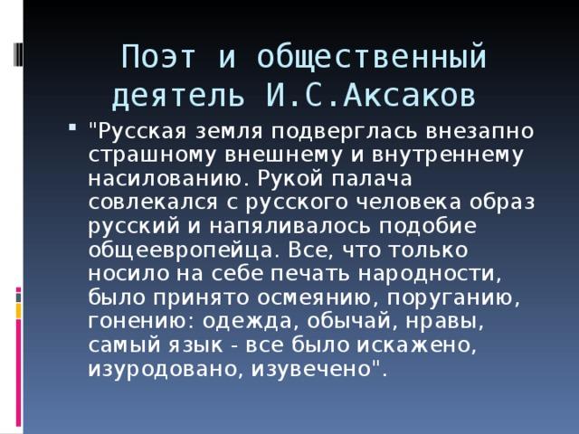 Поэт и общественный деятель И.С.Аксаков