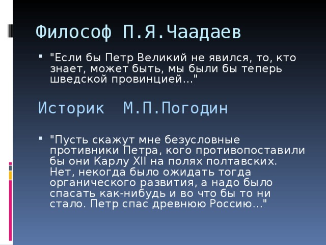 Философ П.Я.Чаадаев