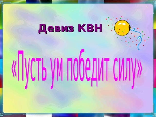 Девиз КВН