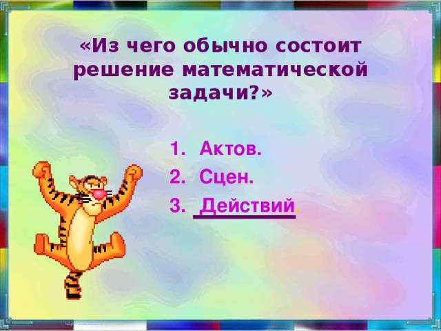 «Из чего обычно состоит решение математической задачи?»
