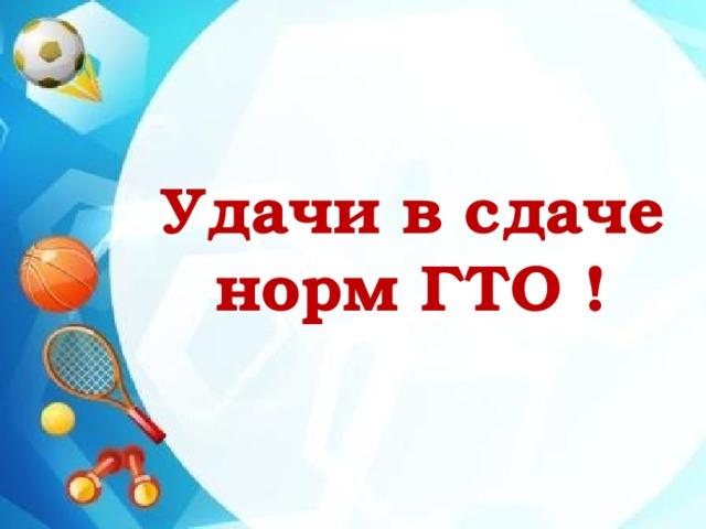 Удачи в сдаче норм ГТО !