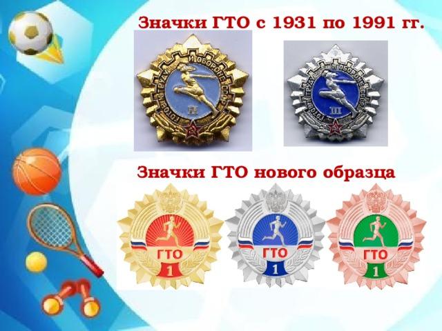 Значки ГТО с 1931 по 1991 гг. Значки ГТО нового образца