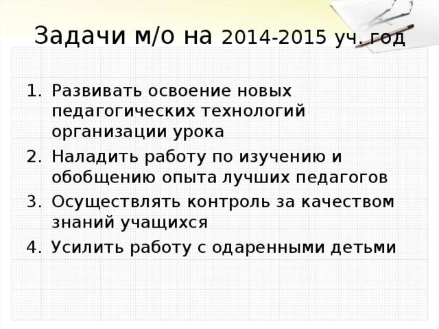 Задачи м / о на 2014-2015 уч. год