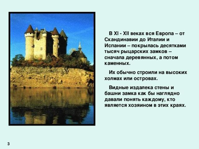 Доклад по истории на тему за стенами замков 4958